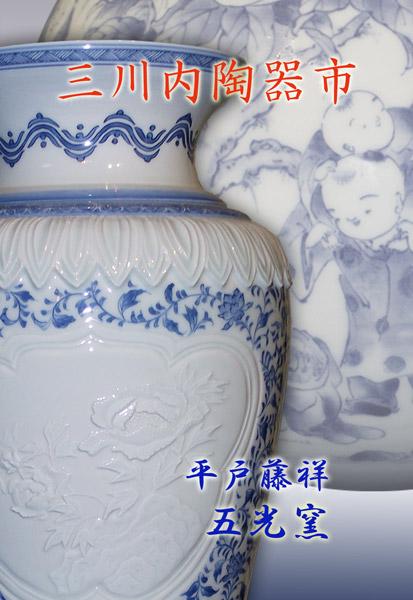 三川内陶器市dm2014
